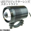 LEDプロジェクターフォグCREE U2 黒