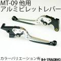 MT-09用アルミビレットレバー