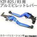アルミビレットレバー ブルー YZF-R25 YZF-R25ABS YZF-R3ABS MT-25 MT-03