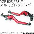 アルミビレットレバー レッド YZF-R25 YZF-R25ABS YZF-R3ABS MT-25 MT-03