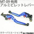 アルミビレットレバー ブルー MT-07 MT-09 FZ1-S FAZER FZ1-N