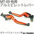 アルミビレットレバー オレンジ MT-07 MT-09 FZ1-S FAZER FZ1-N