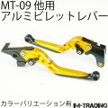 アルミビレットレバー ゴールド MT-07 MT-09 FZ1-S FAZER FZ1-N