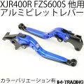 アルミビレットレバー ブルー XJR400R XJR400S 4HM RH02J FZ400 ディバージョン400 FZS600 FZ6-S