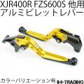 アルミビレットレバー ゴールド XJR400R XJR400S 4HM RH02J FZ400 ディバージョン400 FZS600 FZ6-S