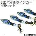 LEDパイルウインカー 4個セット