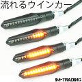 LEDシーケンシャルウインカー 4個セット バイク用 汎用 流れるウインカー