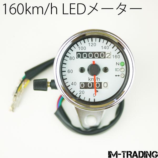 160km/h 3連LEDスピードメーター ホワイトパネル