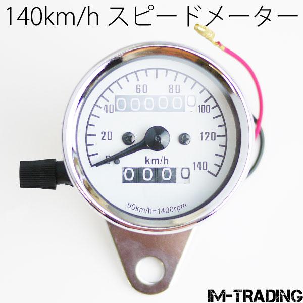 140km/h 機械式スピードメーター 白