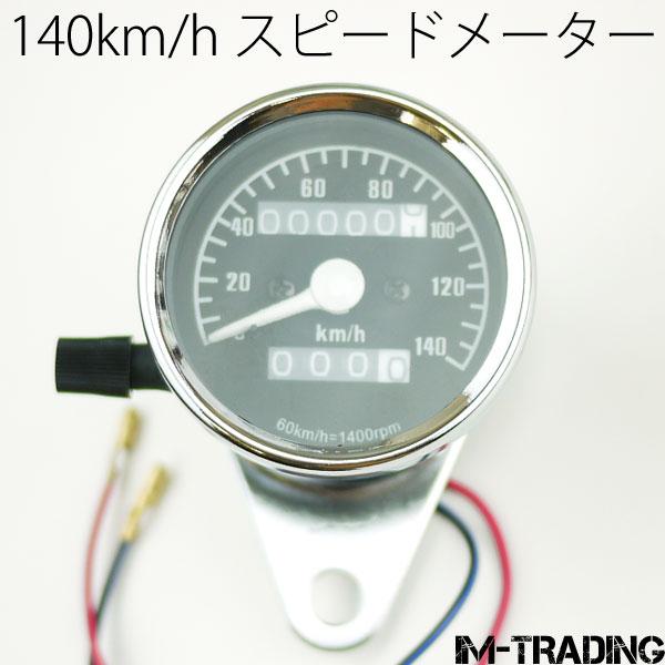 140km/h 機械式スピードメーター 黒
