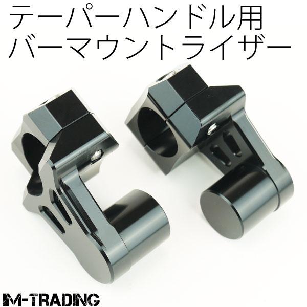 テーパーハンドル用バーマウントライザー 黒 28.6mmハンドル 汎用