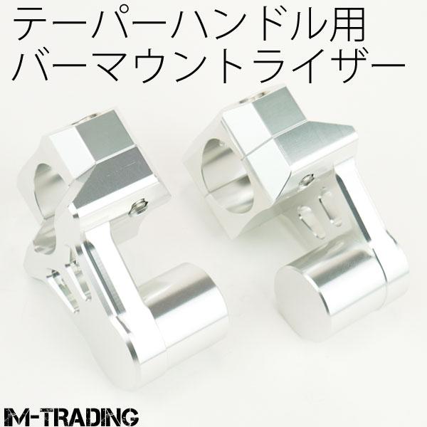 テーパーハンドル用バーマウントライザー 銀 28.6mmハンドル 汎用