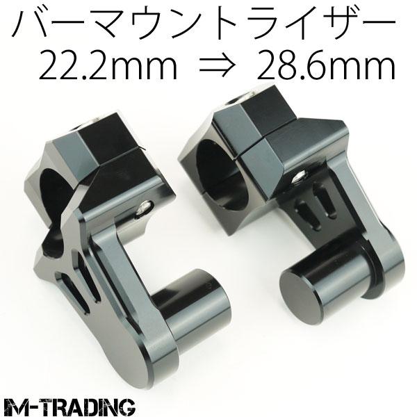 バーマウントライザー 22.2mm-28.6mm 黒 汎用