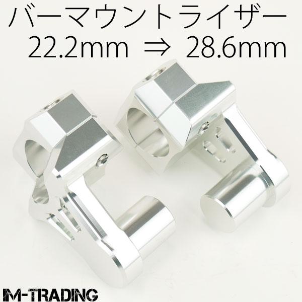 バーマウントライザー 22.2mm-28.6mm 銀 汎用