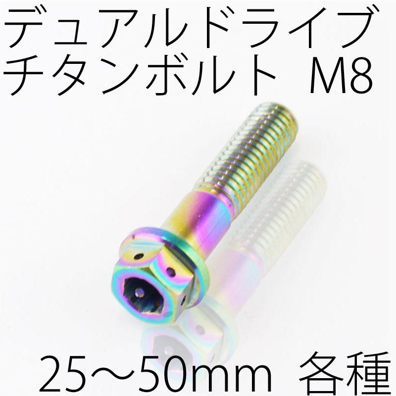 【メール便対応】 チタンボルト デュアルドライブ フランジボルト ワイヤーロック M8 × 25〜50mm P1.25 焼き色有り Ti - 6Al - 4V Titanium