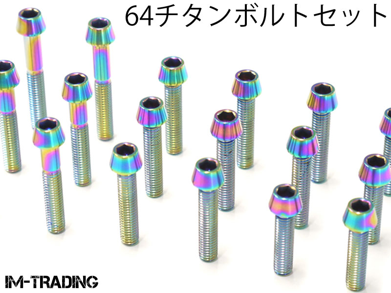 【メール便対応】 クランクケース 64チタンボルトセット テーパーキャップ 焼き色有り 車種別 TI-6Al-4V