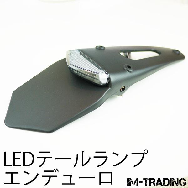 LEDエンデューロテールランプII スモークレンズ