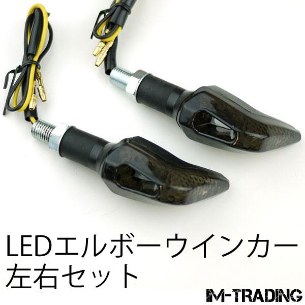 LEDエルボーウインカー 左右セット スモークレンズ