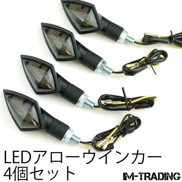LEDアローウインカー 4個セット スモークレンズ