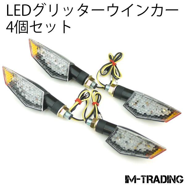 LEDグリッターウインカー 4個セット