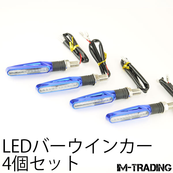 LEDバーウインカー ブルー 4個セット