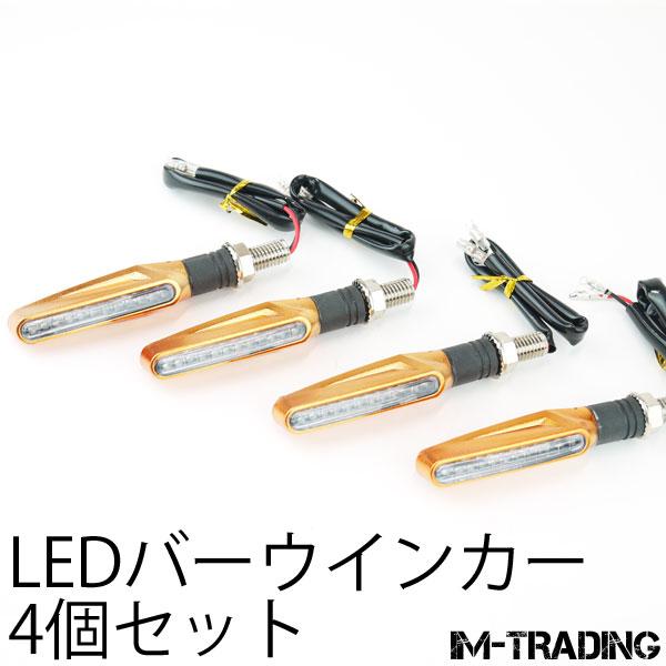 LEDバーウインカー オレンジ 4個セット