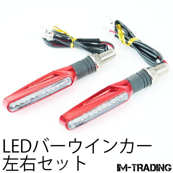 LEDバーウインカー レッド 左右セット