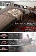宮付きリクライニング折りたたみベッド【Tars】タルス