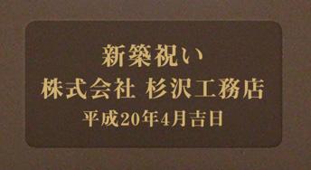 SEIKO・CITIZEN・リズム時計への手書き(又はシルク印刷)名入れ