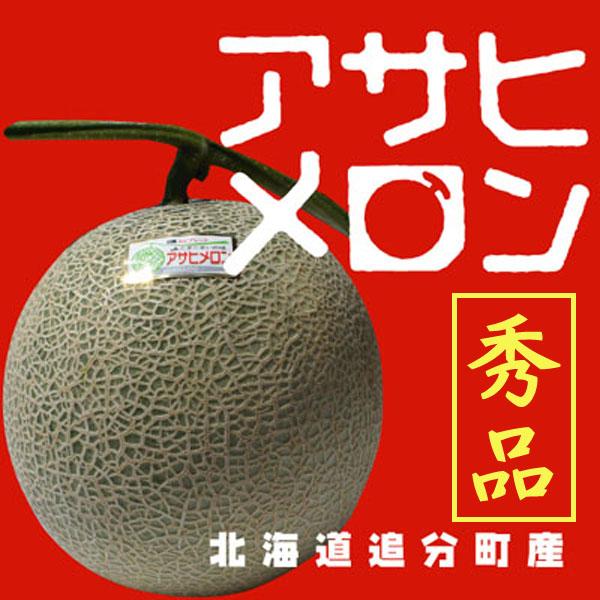 【9月初旬まで出荷!】 北海道アサヒメロン 秀品 大玉サイズ(約2kg前後)