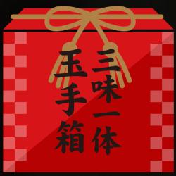 三味一体玉手箱)【2021年9月30日迄】【送料込同梱不可】