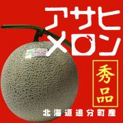【WEB限定★送料込】 北海道アサヒメロン大玉(約2kg) 1玉 秀品ランク
