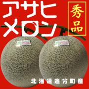 【WEB限定★送料込】 北海道アサヒメロン中玉(約2kg) 2玉セット 秀品ランク