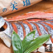 北洋産 極上紅鮭 [半身切身パック] 【カタログ品番483】