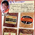 【きくちゃんおすすめ】久上ジンギスカンセット 【カタログ品番992】