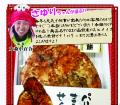 【さゆりちゃんおすすめ】いかそのまんま煎餅 1枚 【カタログ品番991】