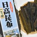 日高昆布 一等検 [約230g] 【カタログ品番802】