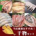 【得々セット】 当店厳選!干物セット 【WEB期間限定7/1~9/30迄】