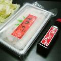 たこしゃぶセット 専用タレ付 [約500g] 【カタログ品番332】