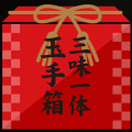 三味一体玉手箱【2021年9月30日迄】【送料込同梱不可】
