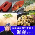 【得々セット】 店長おすすめ!海産セット 【WEB期間限定7/1~9/30迄】