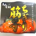 ちぎりすじこ [120g] 【カタログ品番532】