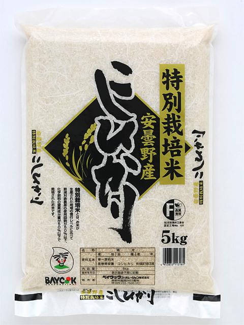 2年産 特別栽培米安曇野産こしひかり 5kg【安心・安全のお米をお届けいたします!】
