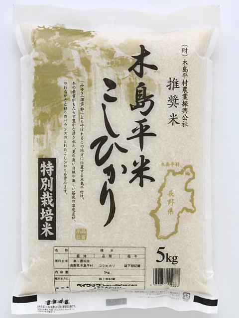 30年産特別栽培米木島平産こしひかり 5kg【安心・安全のお米をお届けいたします!】