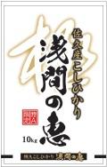 【新米!】29年産 佐久産こしひかり 浅間の恵 10kg