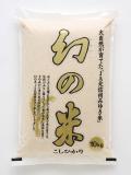 28年産 幻の米 10kg【特A地区飯山こしひかり】