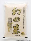 【新米!】29年産 幻の米 5kg【特A地区飯山こしひかり】