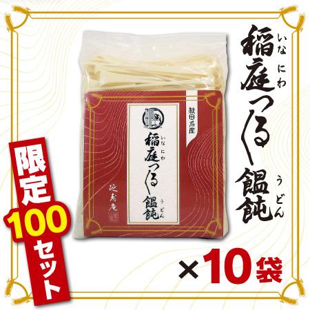 お徳用 稲庭つるつる饂飩/3,500g【つるi-50】