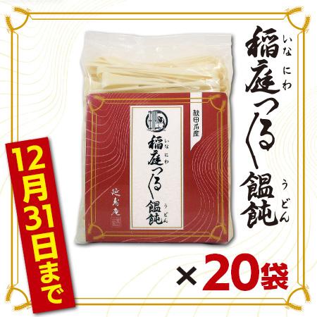 お徳用 稲庭つるつる饂飩/7,000g【つるi-100】