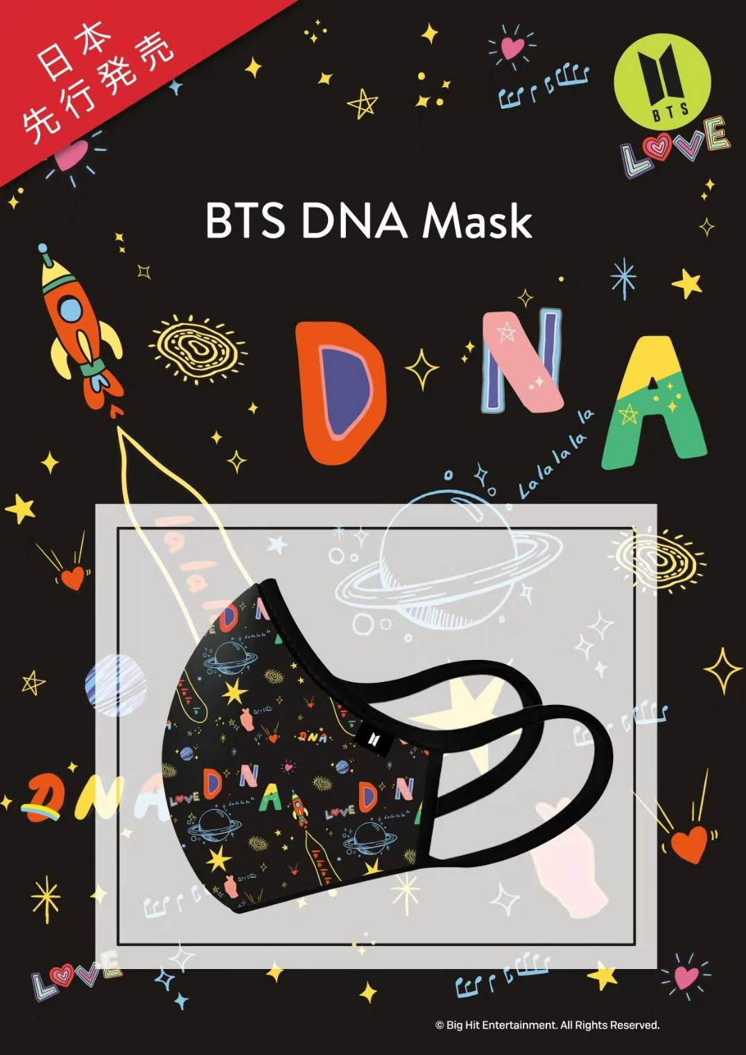 BTS mask Manufactured by MEO(DNA ブラック)